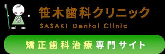 笹木歯科クリニック 矯正歯科治療専門サイト