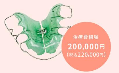 治療費相場:200,000円